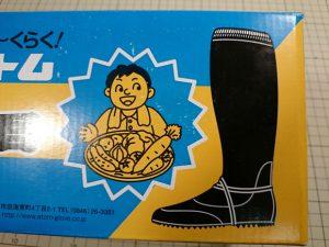 図のように足首を縛ると長靴が脱げにくくなる。そのためのゴム紐も付属されている