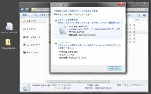 編集したCSSファイルを戻してZIP圧縮する