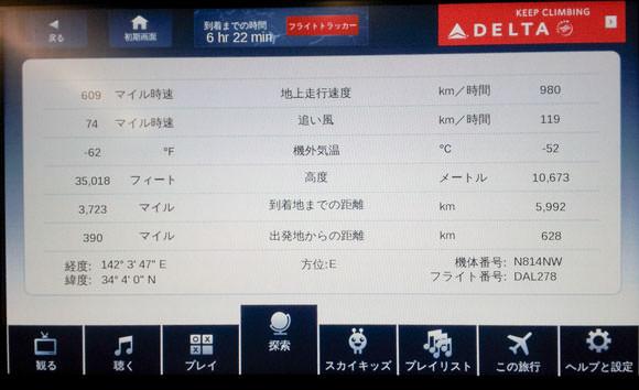 デルタ航空の座席タッチパネルディスプレイ