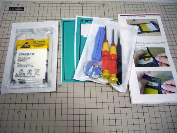 左から 互換バッテリー、両面テープ、工具類、交換手順書